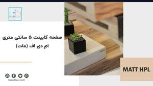صفحه کابینت 5 سانتی ام دی اف مات   MDF 5Cm   ایرانی دکور