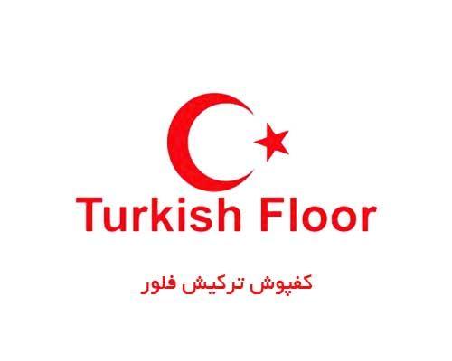 کفپوش ترکیش فلور
