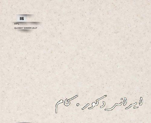 صفحه کابینت ام دی اف 5 سانت براق | MDF | براق | ایرانی دکور