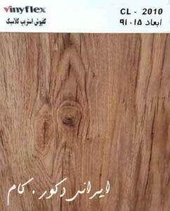 Vinyflex Flooring