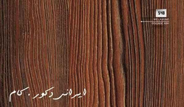 ام دی اف نوین چوب مات
