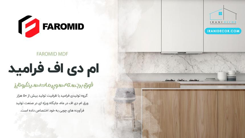 ام دی اف فرامید | نمایندگی MDF FAROMID | ایرانی دکور