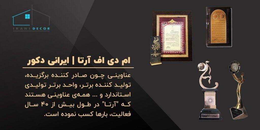 ام دی اف آرتا | ایرانی دکور