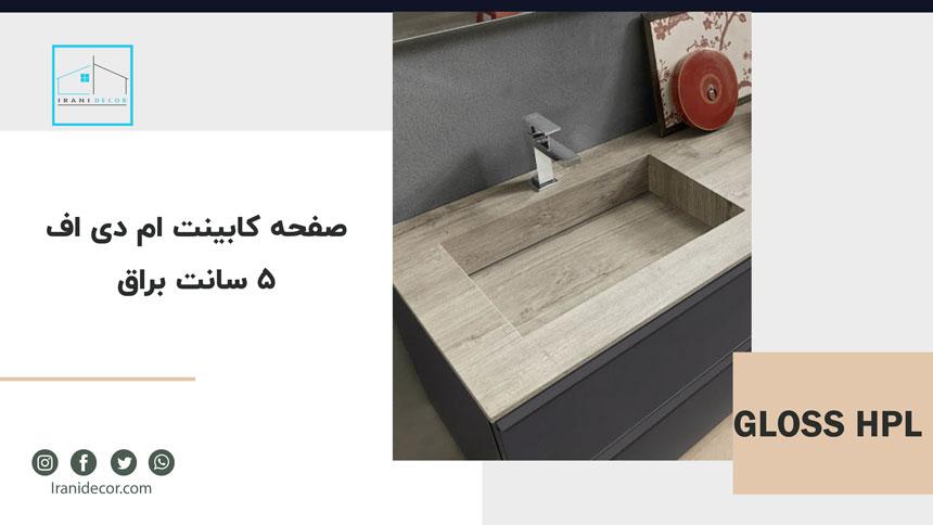 صفحه کابینت ام دی اف 5 سانت براق | MDF Surface | ایرانی دکور