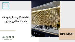 صفحه کابینت ام دی اف 3 سانت مات   MDF Mat   ایرانی دکور