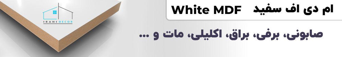 ام دی اف سفید براق | صابونی | برفی