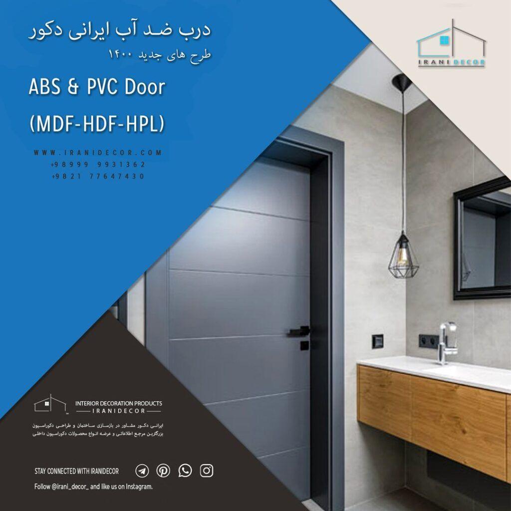 درب ضد آب abs | درب دستشویی | درب حمام
