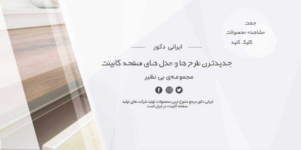 صفحه کابینت   ایرانی دکور  