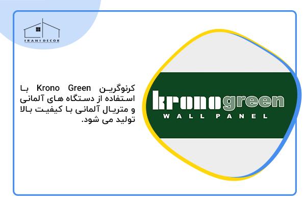 کرنوگرین Krono Green