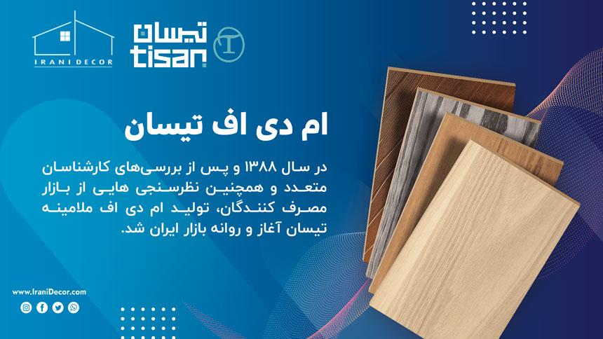 ام دی اف تیسان | 250 کد رنگ | ایرانی دکور