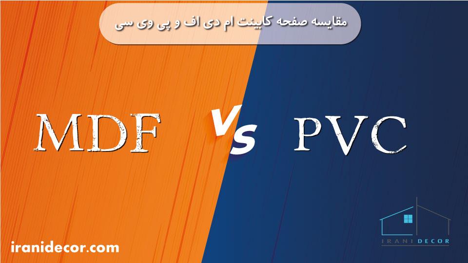 صفحه کابینت   ام دی اف و پی وی سی   MDF و PVC   براق و مات